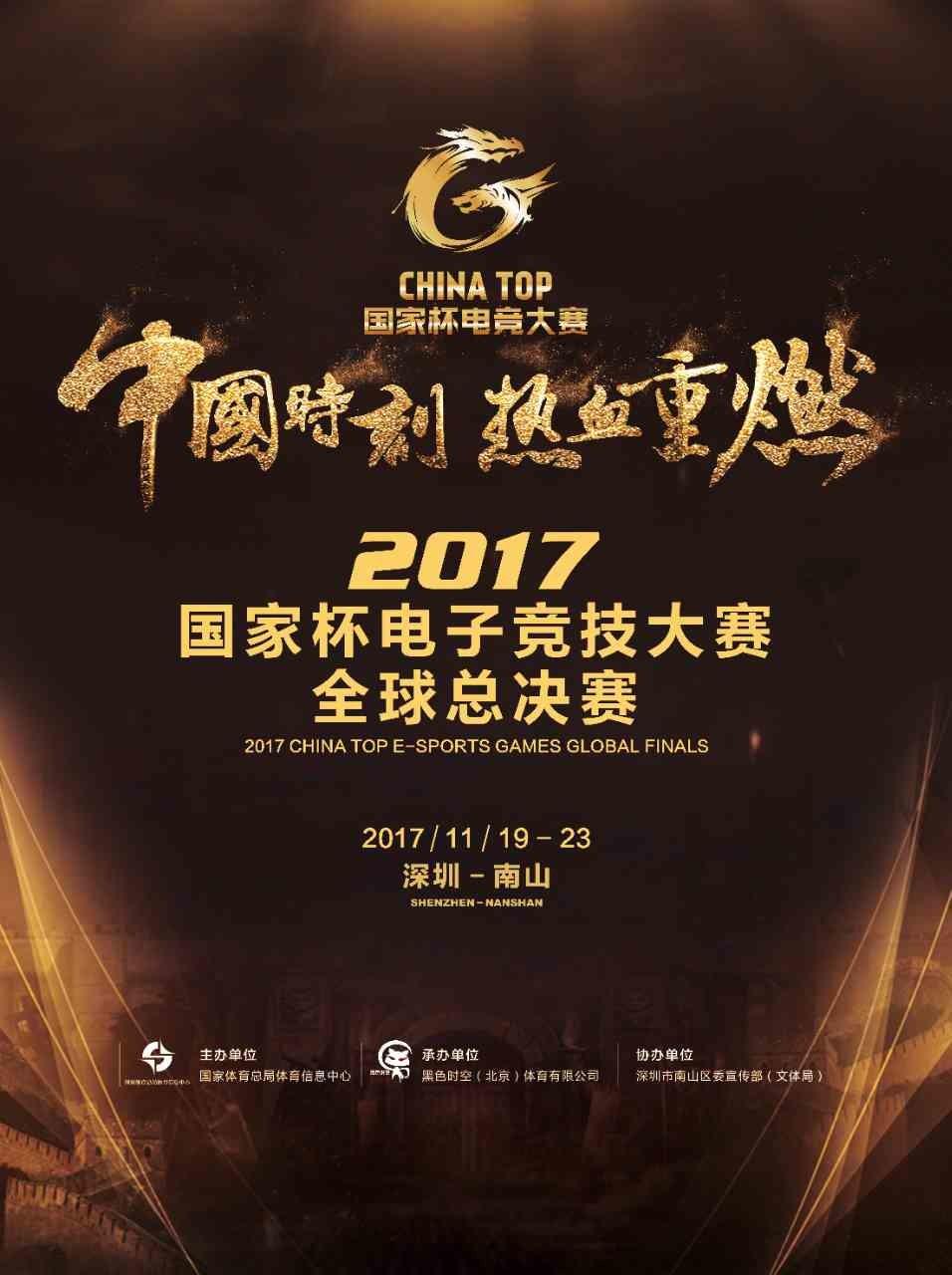 2017 CHINA TOP国家杯电子竞技大赛全球总决赛