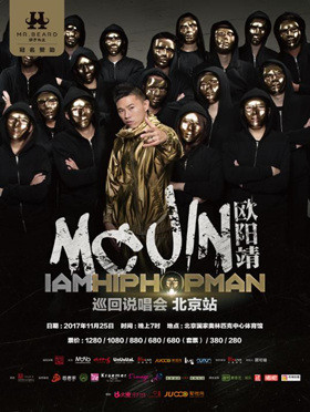 "MC JIN 欧阳靖""I AM HIPHOPMAN""巡回说唱演唱会-北京站"
