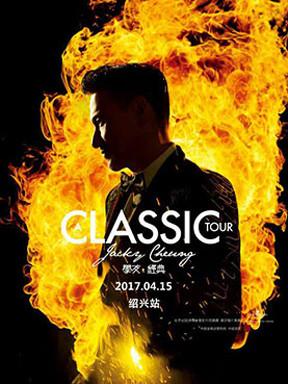 2017[A CLASSIC TOUR 学友.经典]世界巡回演唱会