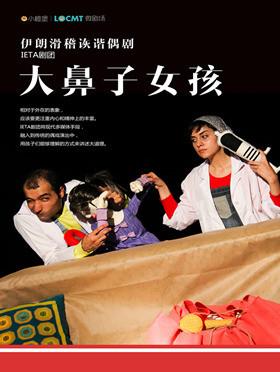 【小橙堡微剧场】 伊朗 滑稽诙谐偶戏《大鼻子女孩》