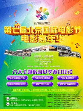 第七届北京国际电影节电影嘉年华