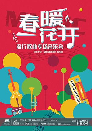 《春暖花开》流行歌曲专场音乐会