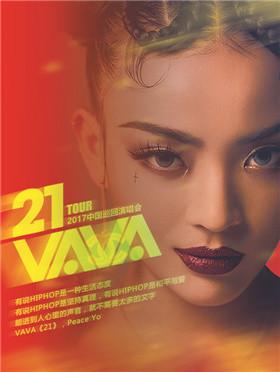 【万有音乐系】VaVa《21》Tour 2017中国巡回演唱会