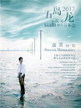 【万有音乐系】'甜蜜回忆'Sweet Memory--五岛龙2017小提琴独奏音乐会中国巡演 广州站