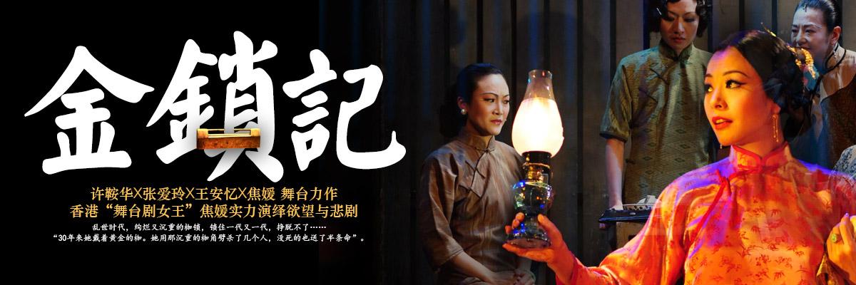 2017第四届城市戏剧节 许鞍华x张爱玲x王安忆x焦媛舞台力作《金锁记》