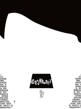 麦戏聚|孟京辉经典戏剧作品《希特勒的肚子》广州站