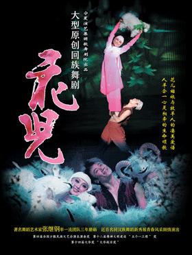 大型原创回族舞剧《花儿》广州站