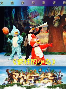 大型梦幻童话剧《疯狂的小鸟》
