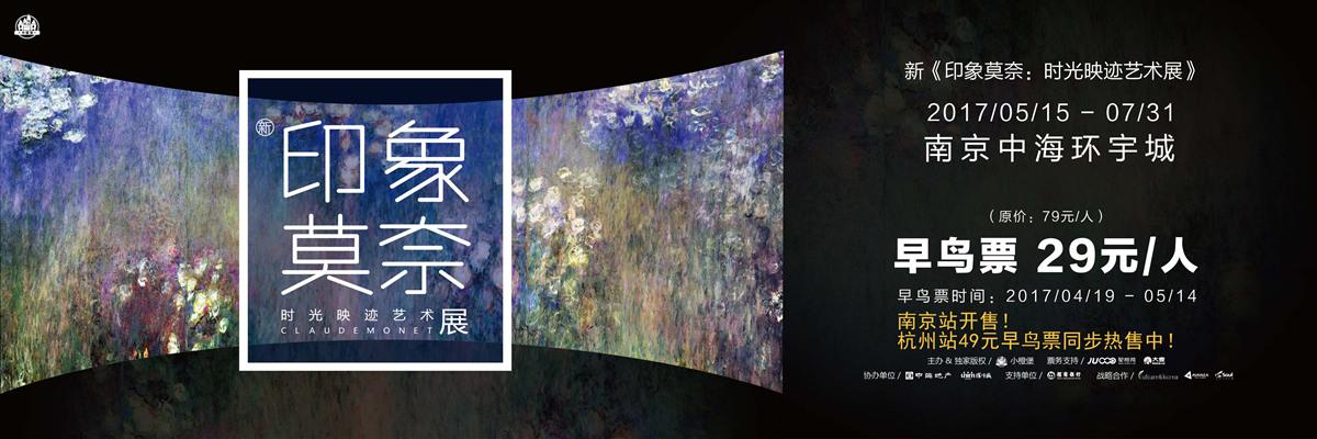 新印象莫奈:时光映迹艺术展