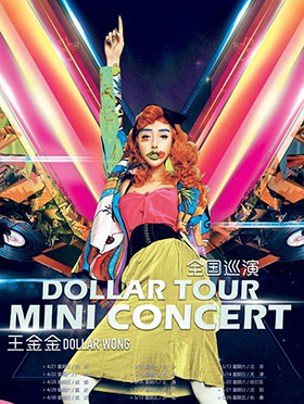 【秀动呈献】王金金DOLLAR WONG 2017 MINI CONCERT全国巡演-哈尔滨站