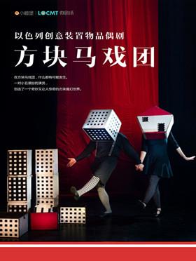 【小橙堡微剧场】以色列 创意装置物品偶剧《方块马戏团》——深圳