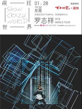 罗志祥2018疯狂世界巡回演唱会--东莞站