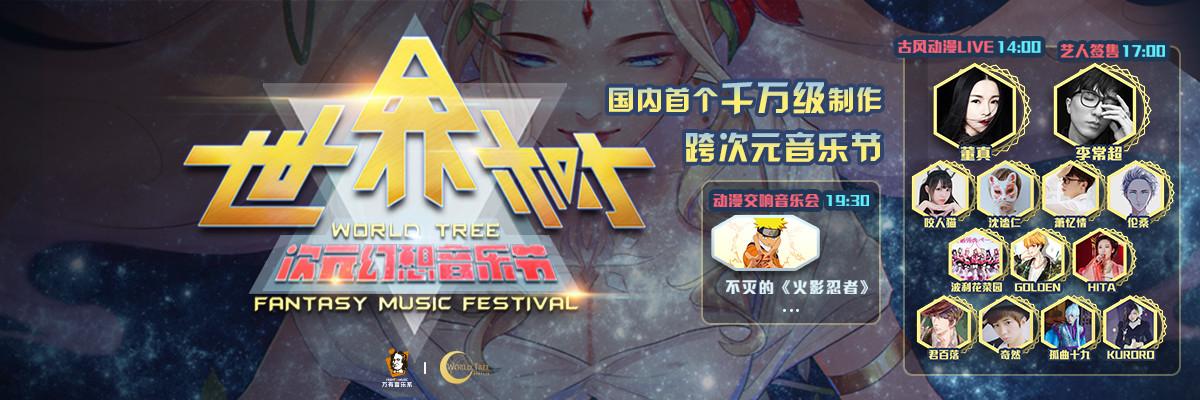 【万有音乐系】世界树次元幻想音乐节