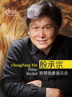 北京音乐厅2017国际古典系列演出季 殷承宗钢琴独奏音乐会