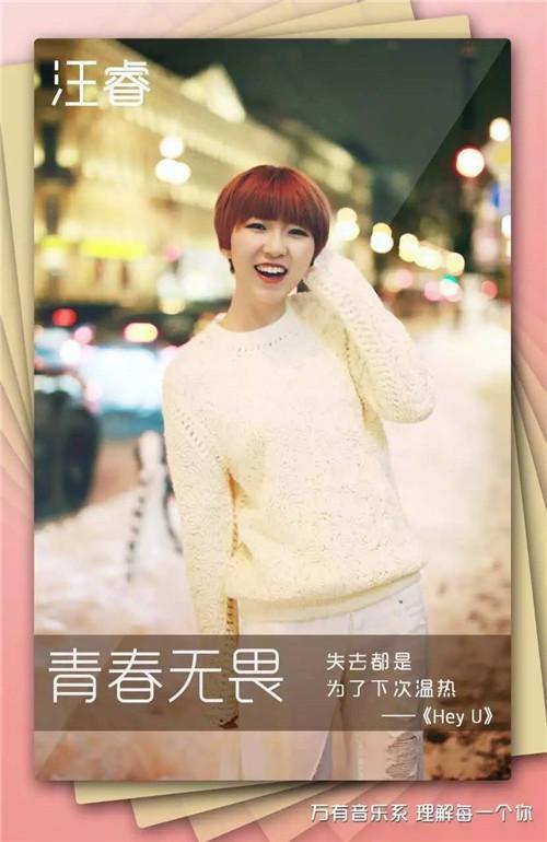 """汪睿""""现在见面吧""""2017巡回演唱会将从她的家乡深圳拉开帷幕"""