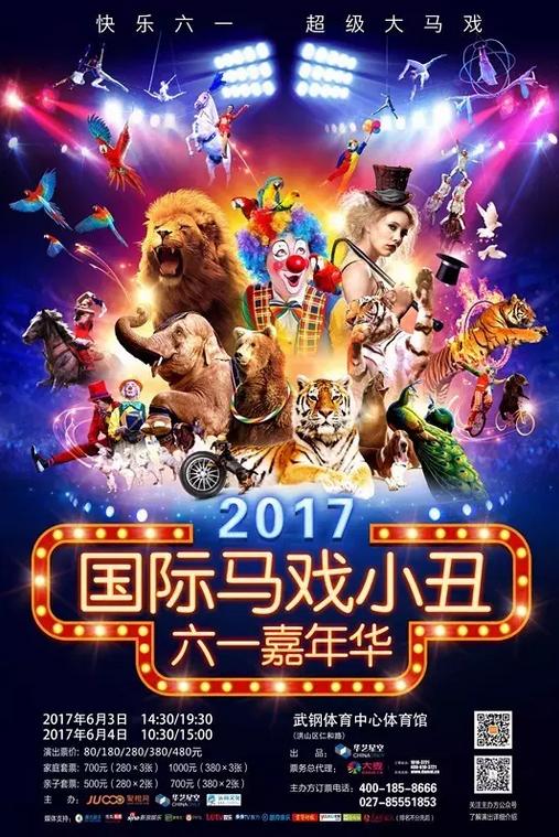 超级大马戏 2017国际马戏小丑嘉年华巡演