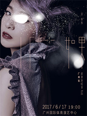 2017 [如果] 田馥甄巡回演唱会PLUS广州站