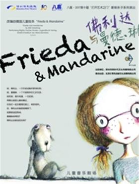 """第十届""""打开艺术之门""""暑期亲子系列儿童音乐剧场《佛利达与曼德琳》"""