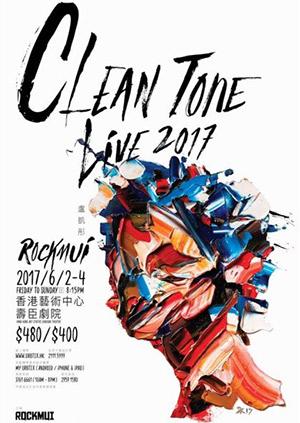 卢凯彤'Clean Tone'香港演唱会 2017