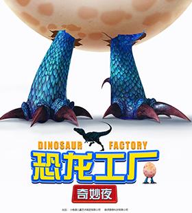 【小橙堡】大型3D多媒体亲子科幻剧《恐龙工厂的奇妙夜》