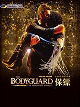 经典原版音乐剧《保镖 Bodyguard》