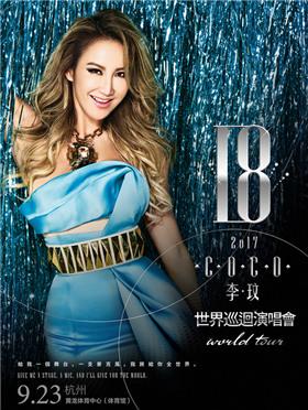 2017 COCO 李玟18世界巡回演唱会-杭州站