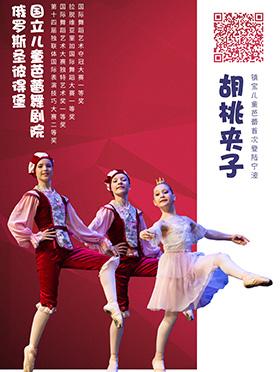 俄罗斯圣彼得堡国立儿童芭蕾舞剧院儿童芭蕾《胡桃夹子》