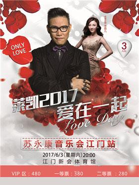 莱凯2017 爱在一起 苏永康音乐会江门站