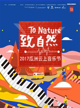 2017中国瓜洲云上音乐节