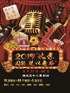2017'北京'国际脱口秀喜剧节