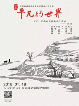 陕西人艺开年大戏 路遥茅盾文学奖巨著《平凡的世界》