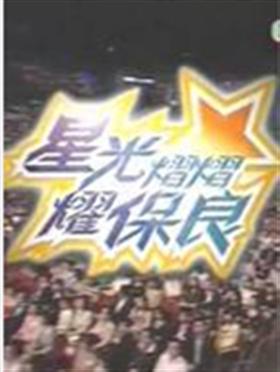 星光熠熠耀保良 2017香港站