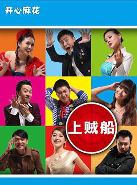 开心麻花爆笑舞台剧《上贼船》深圳站