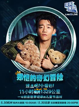Live 4 LIVE《尖叫现场》孩子王郑恺的奇幻冒险 儿童节专场演出 北京站