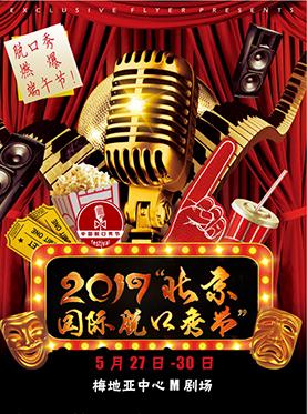 2017北京喜剧脱口秀艺术节