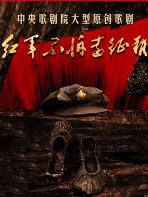 中央歌剧院大型原创歌剧《红军不怕远征难》