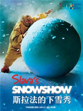 《斯拉法的下雪秀》Slava's Snow Show