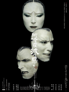 X-LIVE全力呈现:日本剧团☆新感线GEKI×CINE系列戏剧影像《阿修罗城之瞳》--济南站