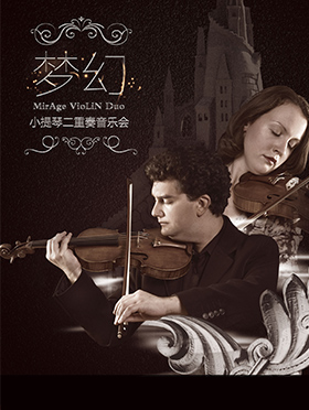 """""""梦幻""""小提琴二重奏音乐会"""