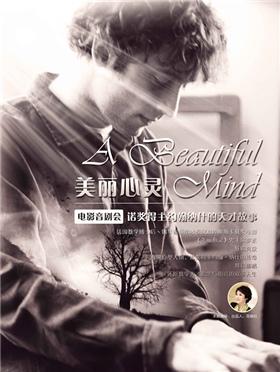 【万有音乐系】电影音剧会《美丽心灵》——诺奖得主约翰纳什的天才故事--广州
