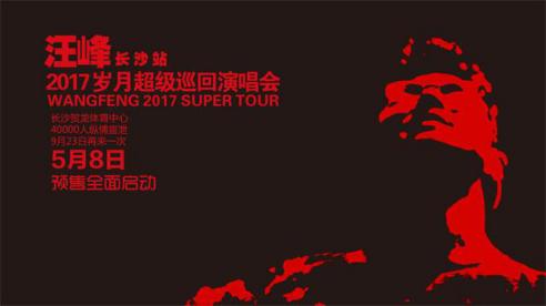 """2017汪峰""""岁月""""巡回演唱会长沙站等你来"""