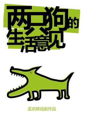 孟京辉戏剧作品《两只狗的生活意见》广州站