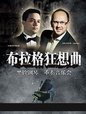 """""""布拉格狂想曲""""黑管钢琴二重奏音乐会"""
