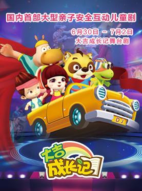 北京市剧院运营服务平台演出剧目 大型亲子安全互动儿童剧《大吉成长记》