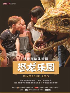 【小橙堡】科普互动体验剧《恐龙乐园》-深圳