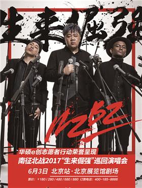 """【万有音乐系】《南征北战""""生来倔强""""2017巡回演唱会》 --- 北京站"""