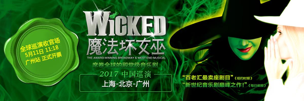百老汇殿堂级原版音乐剧 《魔法坏女巫》(Wicked)