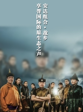 安达组合·故乡——享誉国际的蒙古原生态之声