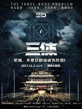 3D多媒体舞台剧《三体》 ---  长沙站