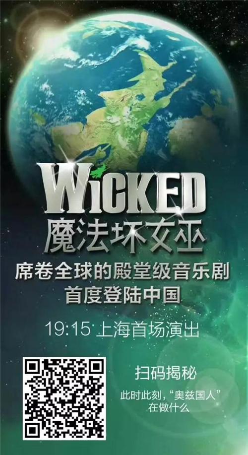 Wicked魔法坏女巫上海之行顺利收官,在女巫的旅途中有你的陪伴!